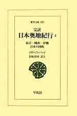 完訳 日本奥地紀行(4)東京‐関西‐伊勢 日本の国政東洋文庫833