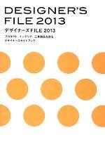 デザイナーズFILE プロダクト、インテリア、工業製品を創るデザイナーズガイドブック(2013)(単行本)