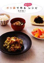 ポリ袋で作るおいしいレシピ(単行本)