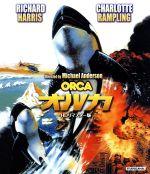 オルカ HDリマスター版(Blu-ray Disc)(BLU-RAY DISC)(DVD)