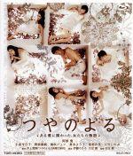 つやのよる ある愛に関わった、女たちの物語(Blu-ray Disc)(BLU-RAY DISC)(DVD)