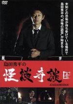 島田秀平の怪談奇談(壱)(通常)(DVD)