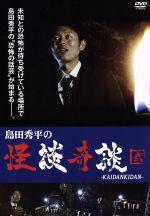 島田秀平の怪談奇談(弐)(通常)(DVD)