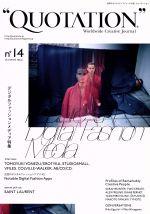 QUOTATION Worldwide Creative Journal(no.14)(単行本)