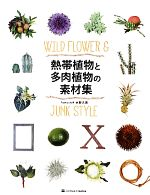 熱帯植物と多肉植物の素材集(CD-ROM付)(単行本)