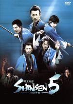 幕末奇譚 SHINSEN5~剣豪降臨~(通常)(DVD)