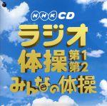 実用ベスト NHKCD ラジオ体操 第1・第2/みんなの体操(通常)(CDA)