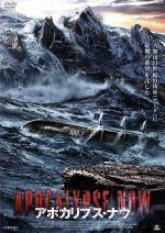 アポカリプス・ナウ(通常)(DVD)