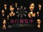 夜行観覧車 Blu-ray BOX(Blu-ray Disc)(BLU-RAY DISC)(DVD)