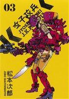 女子攻兵(3)(バンチC)(大人コミック)