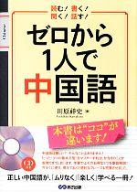 ゼロから1人で中国語 読む!書く!聞く!話す!(CD付)(単行本)