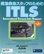 救急救命スタッフのためのITLS(単行本)