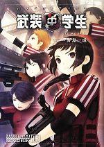 武装中学生バスケットアーミー テロリスト(03)(単行本)