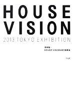 HOUSE VISION 2013 TOKYO EXHIBITION(単行本)