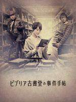 ビブリア古書堂の事件手帖 Blu-ray BOX(Blu-ray Disc)(BLU-RAY DISC)(DVD)