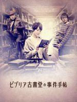 ビブリア古書堂の事件手帖 DVD-BOX(通常)(DVD)