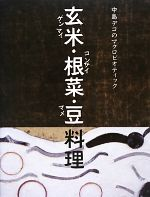 中島デコのマクロビオティック 玄米・根菜・豆料理(単行本)