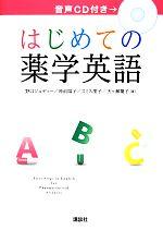 はじめての薬学英語(CD付)(単行本)