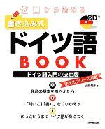 ゼロから始める書き込み式ドイツ語BOOK(CD付)(単行本)