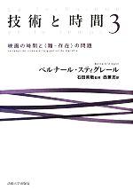 """技術と時間-映画の時間と""""難‐存在""""の問題(3)(単行本)"""