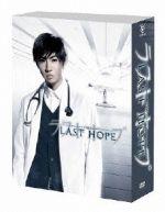 ラストホープ-完全版-DVD-BOX(通常)(DVD)