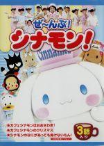 ぜ~んぶ!シナモン!(通常)(DVD)
