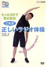 NHKまる得マガジン たった3分で若さ復活!これが正しいラジオ体操~正しく行えば効果てきめん!~(通常)(DVD)