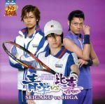 ミュージカル「テニスの王子様」青学vs比嘉(通常)(CDA)