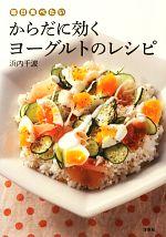 毎日食べたいからだに効くヨーグルトのレシピ(単行本)