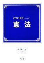 教育判例で読み解く憲法(単行本)