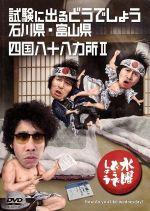 水曜どうでしょう 第19弾 「試験に出るどうでしょう石川県・富山県/四国八十八ヵ所Ⅱ」(通常)(DVD)