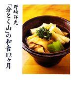 野崎洋光「分とく山」の和食12ヶ月(単行本)