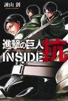 進撃の巨人 INSIDE 抗(KCDX)(少年コミック)
