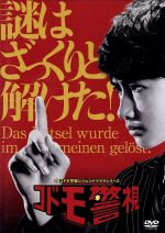 コドモ警視 DVD-BOX(通常)(DVD)