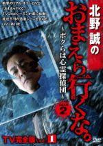 北野誠のおまえら行くな。TV完全版 VOL.1~ボクらは心霊探偵団~GEAR2nd(通常)(DVD)