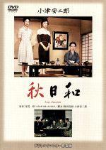 秋日和(通常)(DVD)