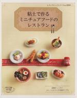 粘土で作るミニチュアフードのレストラン(レディブティックシリーズ)(単行本)