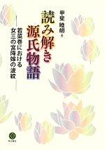 読み解き源氏物語 若菜巻における女三の宮降嫁の波紋(単行本)