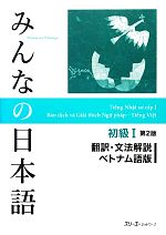 みんなの日本語 初級Ⅰ 翻訳・文法解説 ベトナム語版 第2版