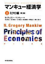 マンキュー経済学 第3版 ミクロ編(Ⅰ)(単行本)