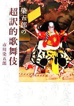 染五郎の超訳的歌舞伎(単行本)