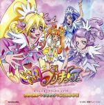 ドキドキ!プリキュア オリジナル・サウンドトラック1(通常)(CDA)