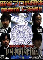 四神降臨 上巻(通常)(DVD)