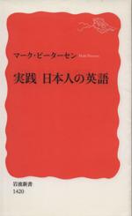 実践 日本人の英語(岩波新書)(新書)