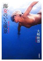 海女のいる風景 昭和の美しい海の女たち(単行本)