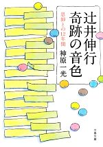 辻井伸行 奇跡の音色 恩師との12年間(文春文庫)(文庫)