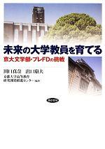 未来の大学教員を育てる 京大文学部・プレFDの挑戦(単行本)