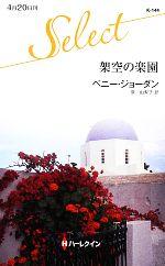 架空の楽園(ハーレクイン・セレクト)(新書)