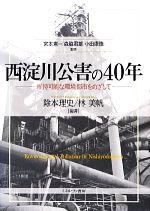 西淀川公害の40年 維持可能な環境都市をめざして(単行本)