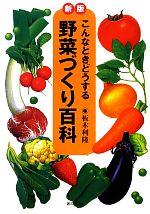 こんなときどうする 野菜づくり百科(単行本)